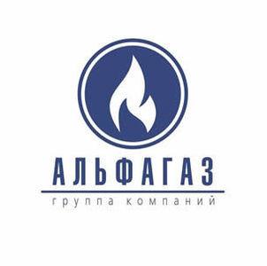 АльфаГаз в Новосибирске